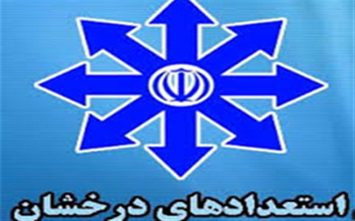 زمان و نحوه ثبت نام آزمون استعدادهای درخشان استان فارس