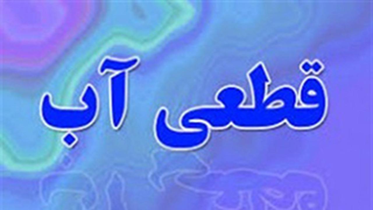 برنامه قطع آب در برخی مناطق شیراز در تاریخ ۶ مهرماه
