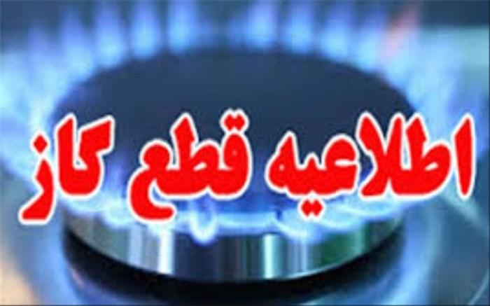 قطع گاز در مناطقی از شیراز به علت تعمیرات شبکه گازرسانی
